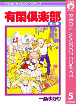 有閑倶楽部 5-電子書籍