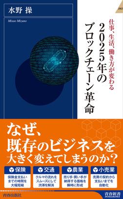 2025年のブロックチェーン革命-電子書籍