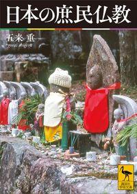 日本の庶民仏教(講談社学術文庫)