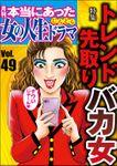 本当にあった女の人生ドラマトレンド先取りバカ女 Vol.49