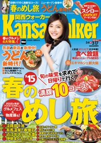 KansaiWalker関西ウォーカー 2015 No.5