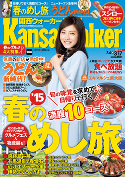 KansaiWalker関西ウォーカー 2015 No.5-電子書籍