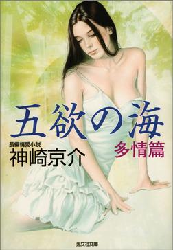 五欲の海 多情篇-電子書籍