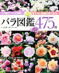 バラ図鑑475種(ブティック社)