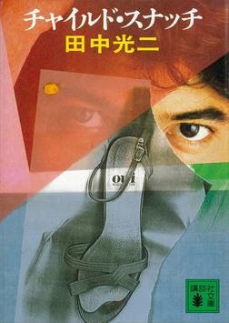 チャイルド・スナッチ-電子書籍