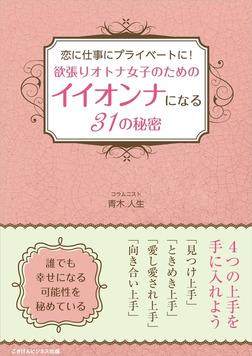 恋に仕事にプライベートに! 欲張りオトナ女子のためのイイオンナになる31の秘密-電子書籍