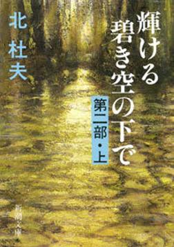 輝ける碧き空の下で 第二部(上)-電子書籍