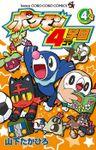 ポケモン4コマ学園(てんとう虫コミックス)