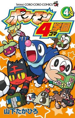 ポケモン4コマ学園(4)-電子書籍