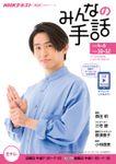 NHK みんなの手話 2020年4月~6月/10月~12月