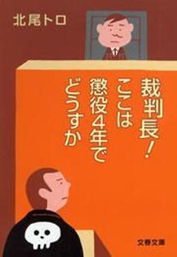 裁判長! ここは懲役4年でどうすか-電子書籍