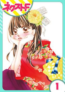 【単話売】大正ロマンチカ 1話-電子書籍
