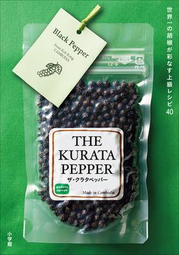 THE KURATA PEPPER~世界一の胡椒が彩なす上級レシピ~-電子書籍
