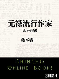 元禄流行作家 わが西鶴-電子書籍