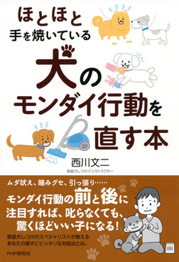 ほとほと手を焼いている 犬のモンダイ行動を直す本-電子書籍