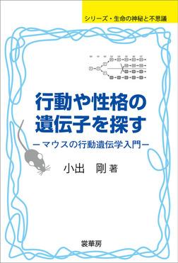 行動や性格の遺伝子を探す マウスの行動遺伝学入門-電子書籍
