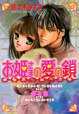 お姫さまの愛の鎖 お姫さまシリーズ4-電子書籍