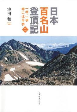 日本百名山登頂記(二) 一歩、一歩 時には半歩-電子書籍