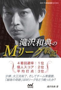 滝沢和典のMリーグ戦記(日本プロ麻雀連盟BOOKS)