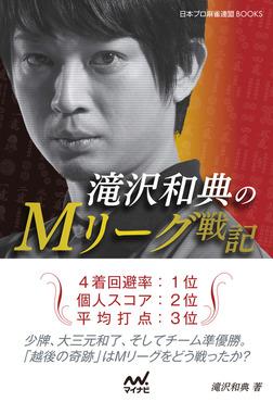 滝沢和典のMリーグ戦記-電子書籍