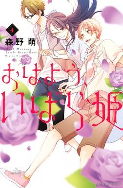 おはよう、いばら姫(4)-電子書籍