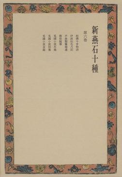 新燕石十種〈第6巻〉-電子書籍