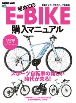 初めてのE-BIKE購入マニュアル-電子書籍