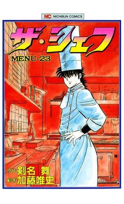 ザ・シェフ 23-電子書籍