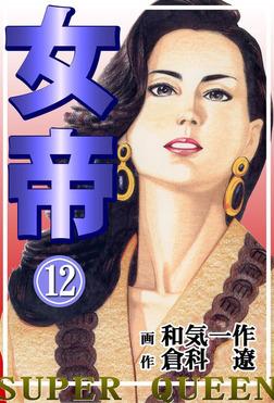 女帝 12巻-電子書籍