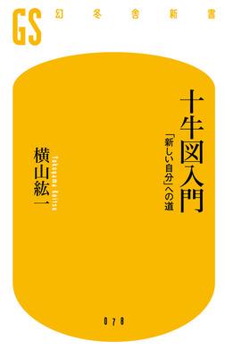 十牛図入門 「新しい自分」への道-電子書籍