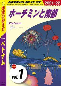 地球の歩き方 D21 ベトナム 2021-2022 【分冊】 1 ホーチミンと南部