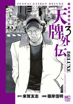 天牌外伝DELUXE 3-電子書籍