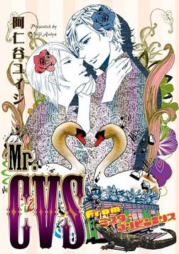 Mr.CVS fromミスターコンビニエンス【電子特別版】-電子書籍