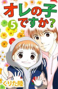 オレの子ですか?(5)