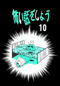 怖い話をしよう(10)-電子書籍