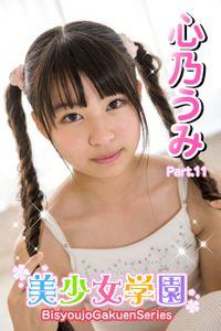 美少女学園 心乃うみ Part.11