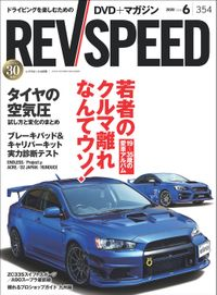 REV SPEED 2020年6月号