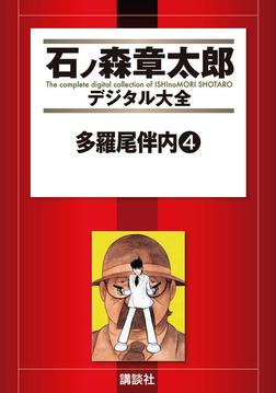 多羅尾伴内(4)-電子書籍