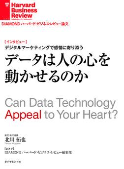 データは人の心を動かせるのか(インタビュー)-電子書籍