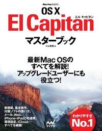 OS X El Capitanマスターブック