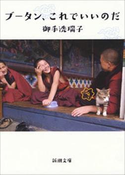 ブータン、これでいいのだ-電子書籍