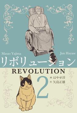 リボリューション 2-電子書籍
