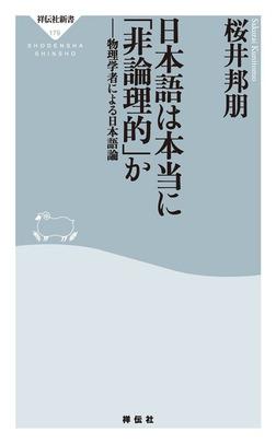 日本語は本当に「非論理的」か-電子書籍