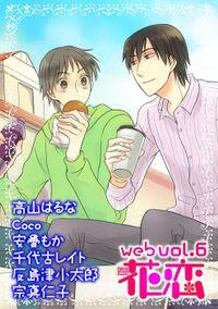 web花恋 vol.6