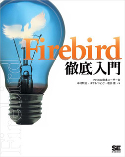 Firebird徹底入門-電子書籍
