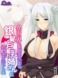 【新装版】異世界に飛ばされたら銀髪巨乳お姉さんに保護されました 第2巻