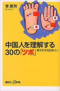 中国人を理解する30の「ツボ」 考えすぎる日本人へ