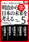 [明治150周年記念] 名著から問題を読み解く! 明治から日本の未来を考える (5) 明治人物誌[5]