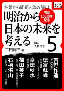 [明治150周年記念] 名著から問題を読み解く! 明治から日本の未来を考える (5) 明治人物誌[5]-電子書籍