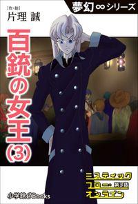 夢幻∞シリーズ ミスティックフロー・オンライン 第3話 百銃の女王(3)